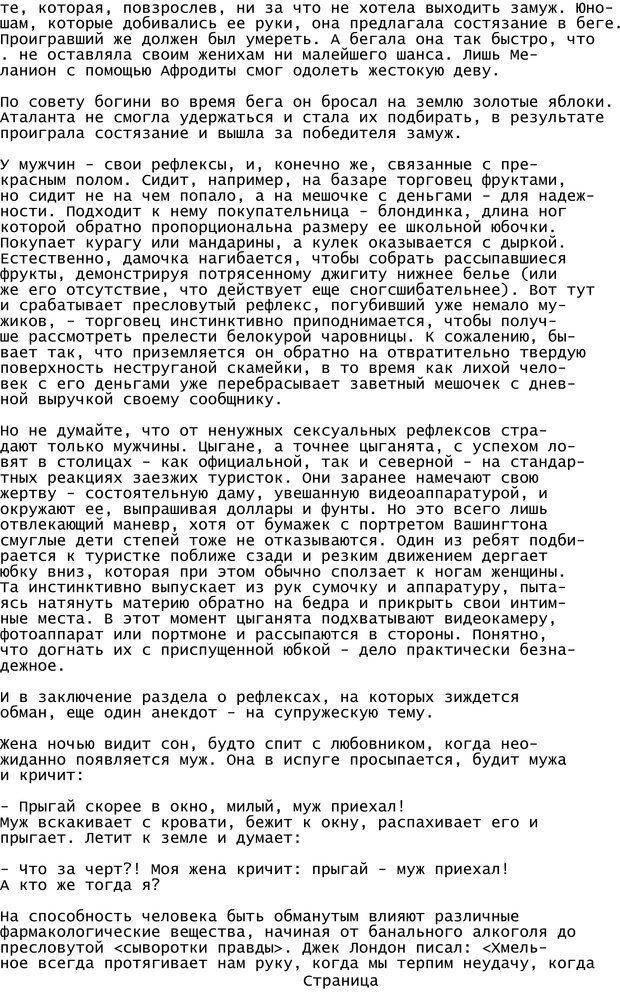 PDF. Криминальный гипноз. Кандыба В. М. Страница 78. Читать онлайн