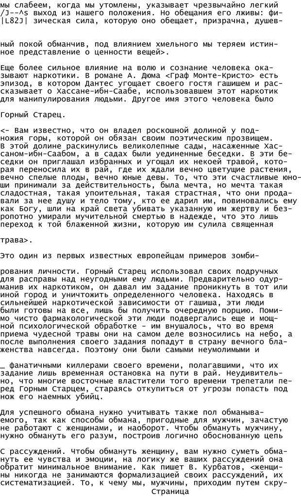 PDF. Криминальный гипноз. Кандыба В. М. Страница 79. Читать онлайн