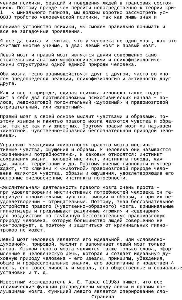 PDF. Криминальный гипноз. Кандыба В. М. Страница 8. Читать онлайн