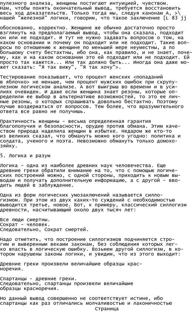 PDF. Криминальный гипноз. Кандыба В. М. Страница 80. Читать онлайн
