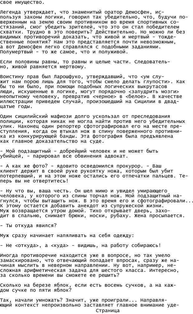 PDF. Криминальный гипноз. Кандыба В. М. Страница 82. Читать онлайн