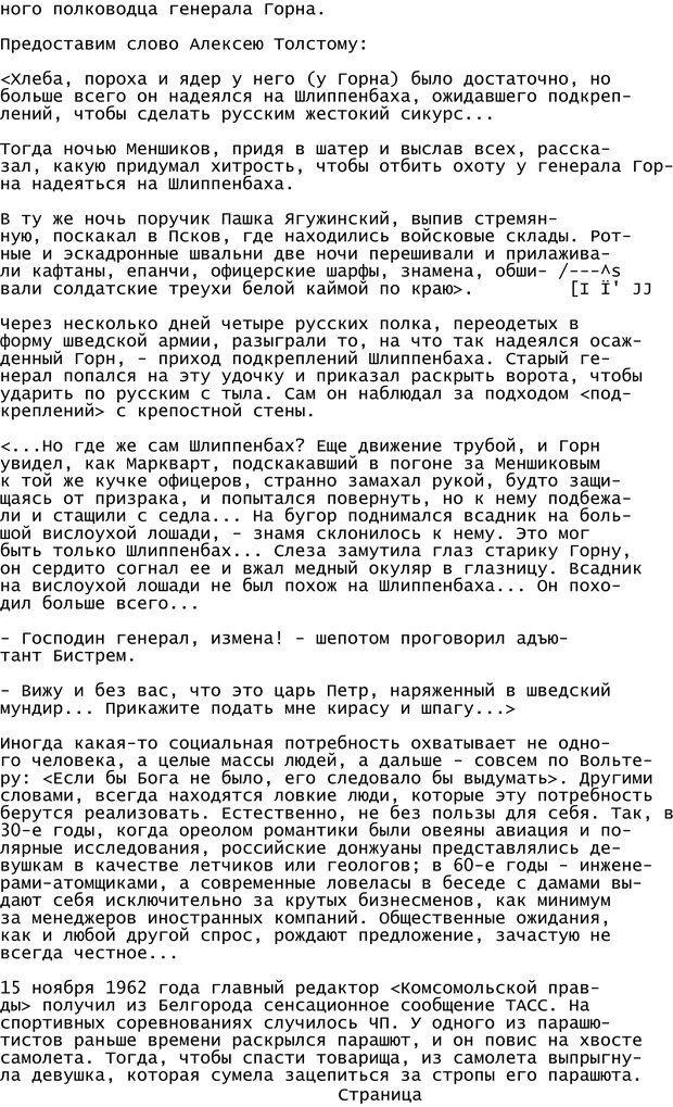 PDF. Криминальный гипноз. Кандыба В. М. Страница 84. Читать онлайн