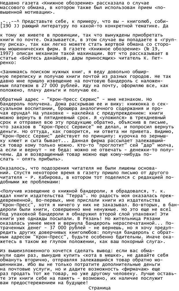 PDF. Криминальный гипноз. Кандыба В. М. Страница 87. Читать онлайн
