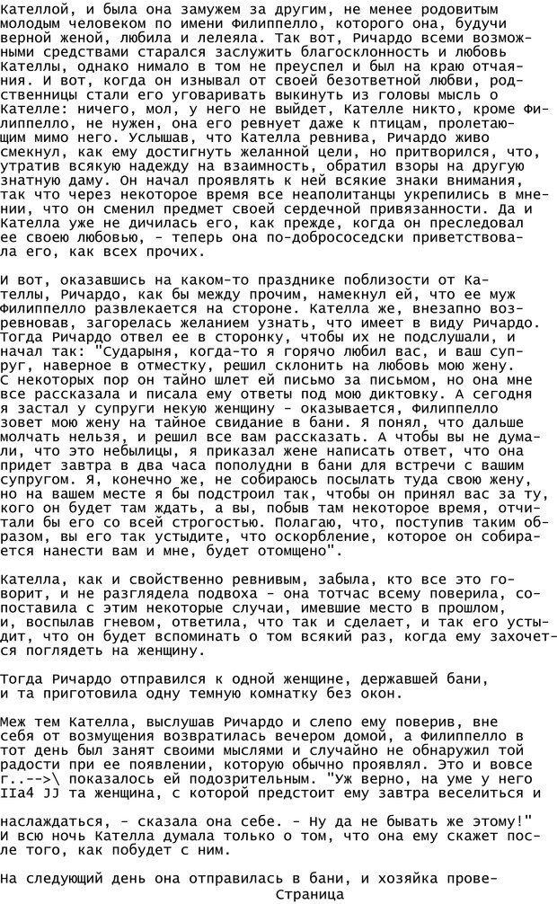 PDF. Криминальный гипноз. Кандыба В. М. Страница 90. Читать онлайн