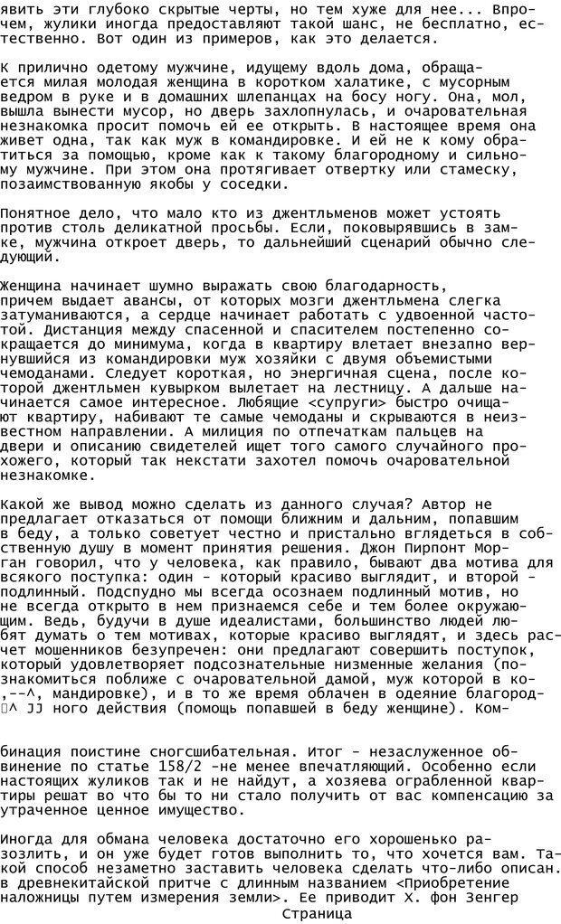 PDF. Криминальный гипноз. Кандыба В. М. Страница 92. Читать онлайн