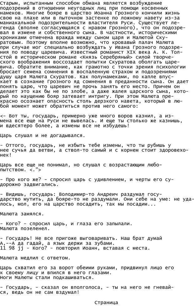 PDF. Криминальный гипноз. Кандыба В. М. Страница 94. Читать онлайн