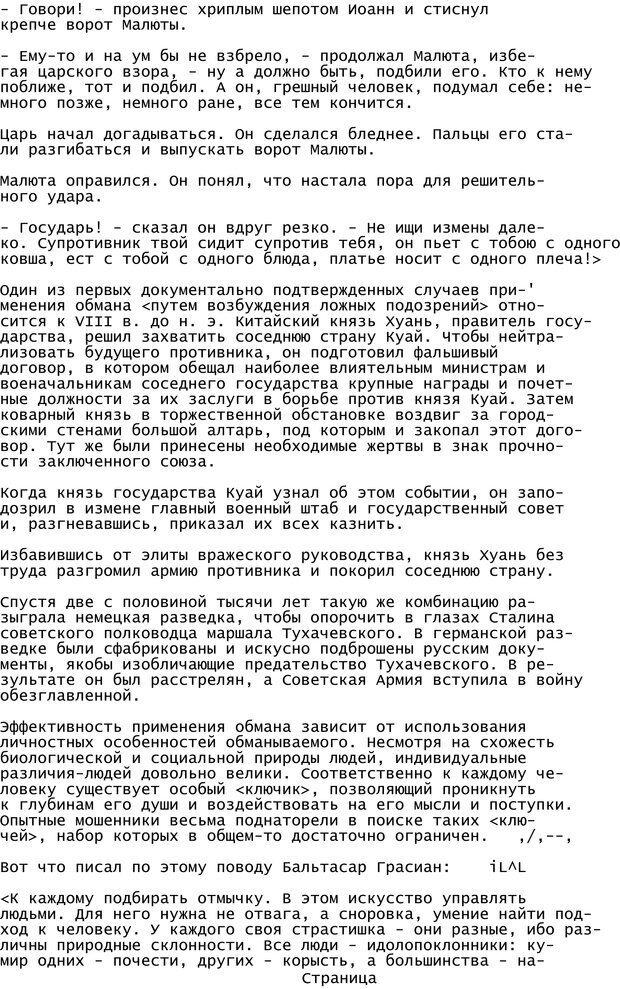 PDF. Криминальный гипноз. Кандыба В. М. Страница 95. Читать онлайн