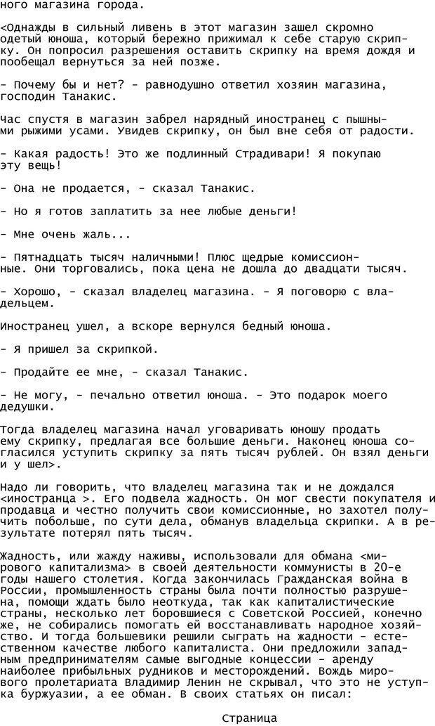 PDF. Криминальный гипноз. Кандыба В. М. Страница 98. Читать онлайн