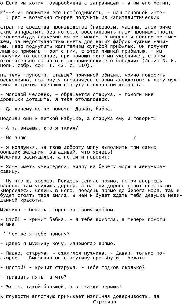 PDF. Криминальный гипноз. Кандыба В. М. Страница 99. Читать онлайн