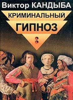 """Обложка книги """"Криминальный гипноз"""""""