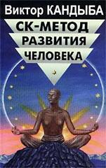 СК-метод развития человека, Кандыба Виктор