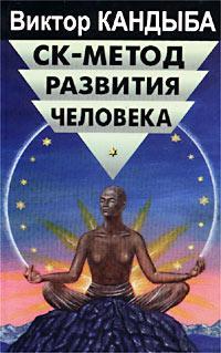 "Обложка книги ""СК-метод развития человека"""