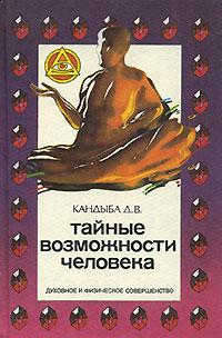 """Обложка книги """"Тайные возможности человека"""""""
