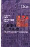 """Обложка книги """"Гипнотерапия. Практическое руководство"""""""