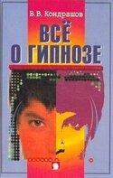 Всё о гипнозе, Кондрашов Виктор