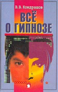 """Обложка книги """"Всё о гипнозе"""""""