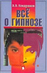Все о гипнозе, Кондрашов В.