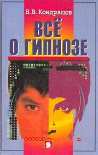 """Обложка книги """"Все о гипнозе"""""""