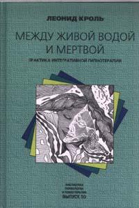 """Обложка книги """"Между живой водой и мертвой. Практика интегративной гипнотерапии"""""""