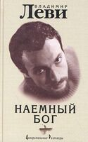 Наемный бог, Леви Владимир