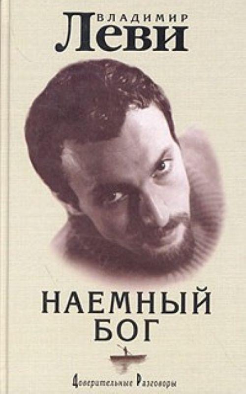 """Обложка книги """"Наемный бог"""""""