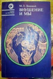 """Обложка книги """"Внушение и мы"""""""