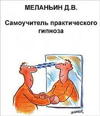 """Обложка книги """"Самоучитель практического гипноза"""""""