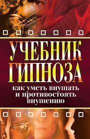 """Обложка книги """"Учебник гипноза. Как уметь внушать и противостоять внушению"""""""