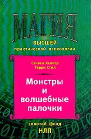 """Обложка книги """"Монстры и волшебные палочки. Такой вещи как гипноз не существует?"""""""