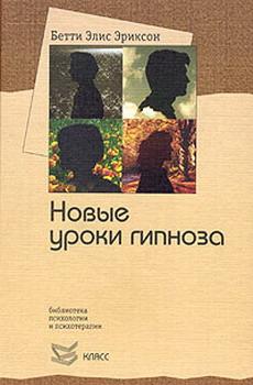 """Обложка книги """"Семинар с Бетти Элис Эриксон: новые уроки гипноза"""""""