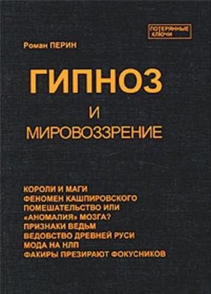 """Обложка книги """"Гипноз и мировоззрение"""""""