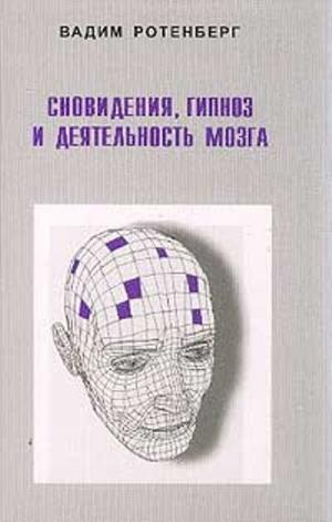 """Обложка книги """"Сновидения, гипноз и деятельность мозга"""""""