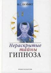 Нераскрытые тайны гипноза, Шойфет Михаил