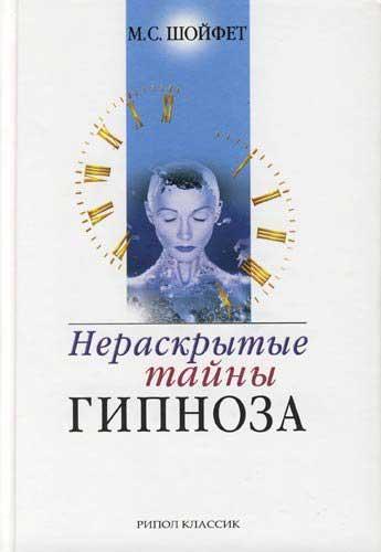 """Обложка книги """"Нераскрытые тайны гипноза"""""""
