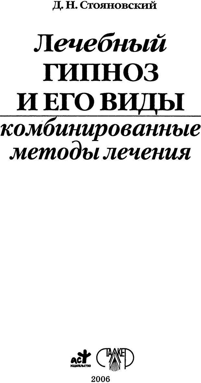 DJVU. Лечебный гипноз и его виды. Комбинированные методы лечения. Стояновский Д. Н. Страница 1. Читать онлайн