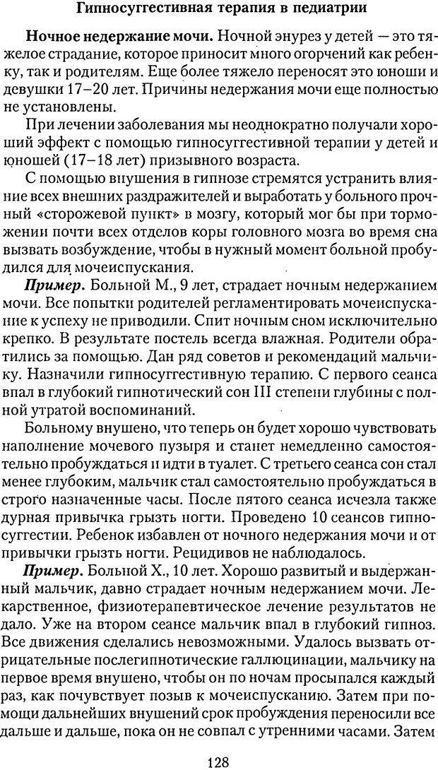 DJVU. Лечебный гипноз и его виды. Комбинированные методы лечения. Стояновский Д. Н. Страница 128. Читать онлайн