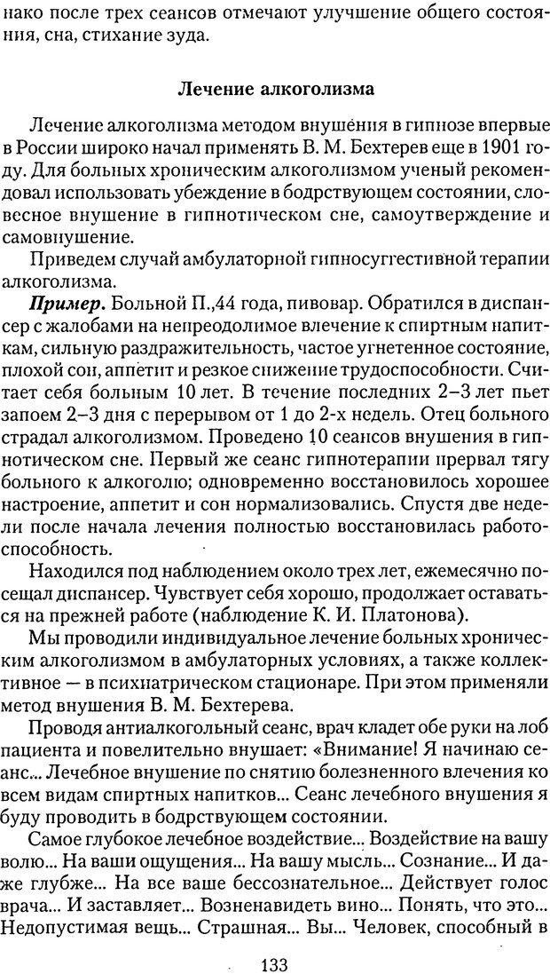 DJVU. Лечебный гипноз и его виды. Комбинированные методы лечения. Стояновский Д. Н. Страница 133. Читать онлайн