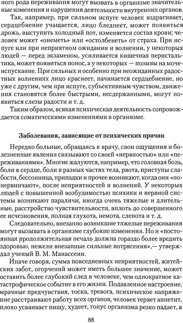 DJVU. Лечебный гипноз и его виды. Комбинированные методы лечения. Стояновский Д. Н. Страница 88. Читать онлайн