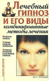 """Обложка книги """"Лечебный гипноз и его виды. Комбинированные методы лечения"""""""