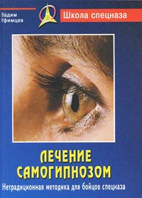 """Обложка книги """"Лечение самогипнозом. Нетрадиционная методика для бойцов спецназа"""""""