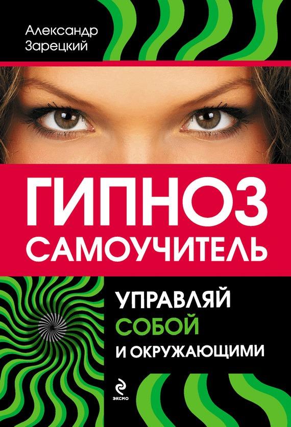 """Обложка книги """"Гипноз: самоучитель. Управляй собой и окружающими"""""""