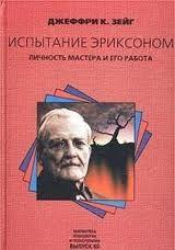 """Обложка книги """"Испытание Эриксоном. Личность мастера и его работа"""""""