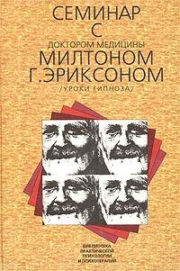 """Обложка книги """"Семинар с доктором медицины Милтоном Г. Эриксоном"""""""
