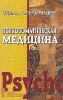 Психосоматическая медицина: Принципы и практическое применение, Александер  Франц