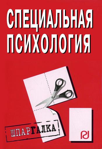 """Обложка книги """"Специальная психология: Шпаргалка"""""""