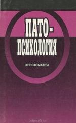 Патопсихология: Хрестоматия, Белопольская Н