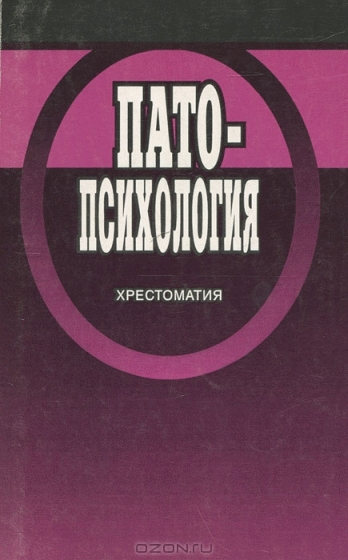 "Обложка книги ""Патопсихология: Хрестоматия"""