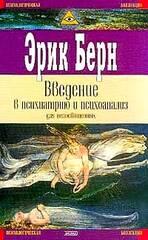Введение в психиатрию и психоанализ для непосвященных, Бернштейн Эрик