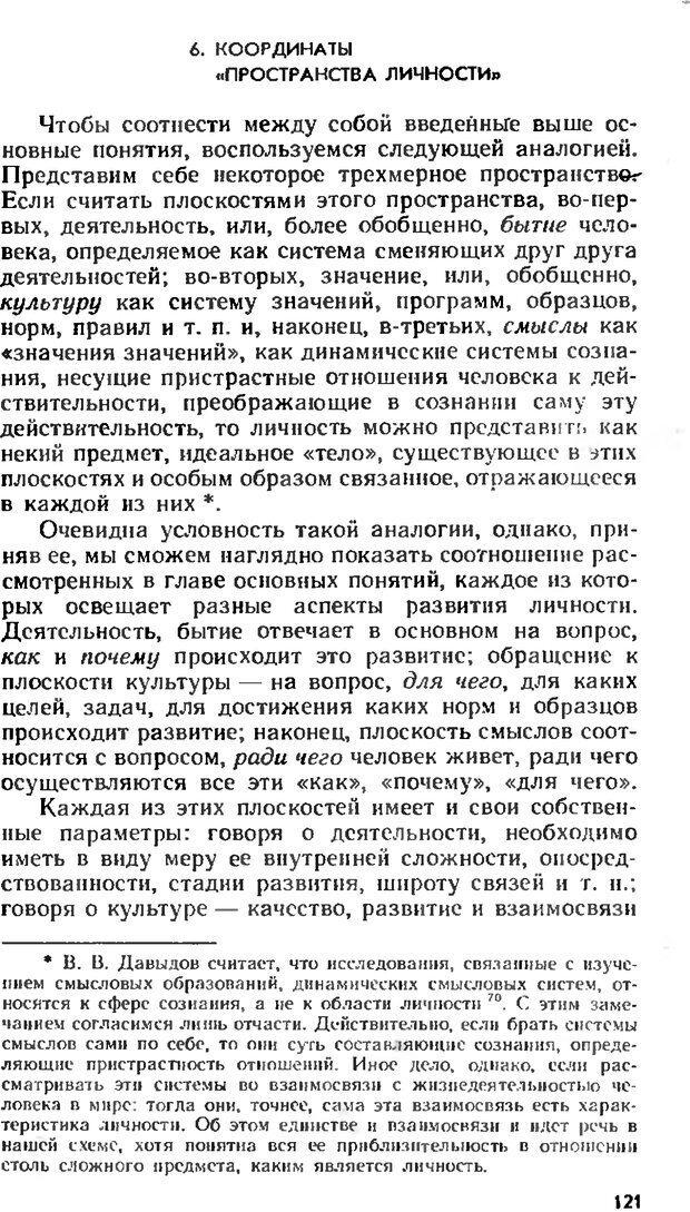 DJVU. Аномалии личности. Братусь Б. С. Страница 121. Читать онлайн