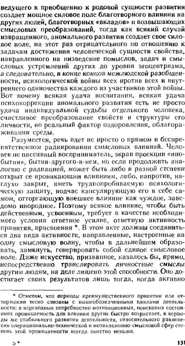 DJVU. Аномалии личности. Братусь Б. С. Страница 131. Читать онлайн